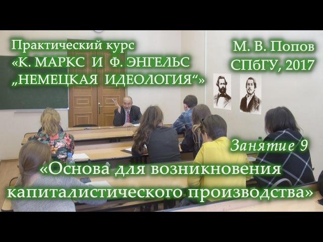 К.Маркс и Ф.Энгельс «Немецкая идеология» (2017). 09. «Основа для возникн-я капитал-го производства».