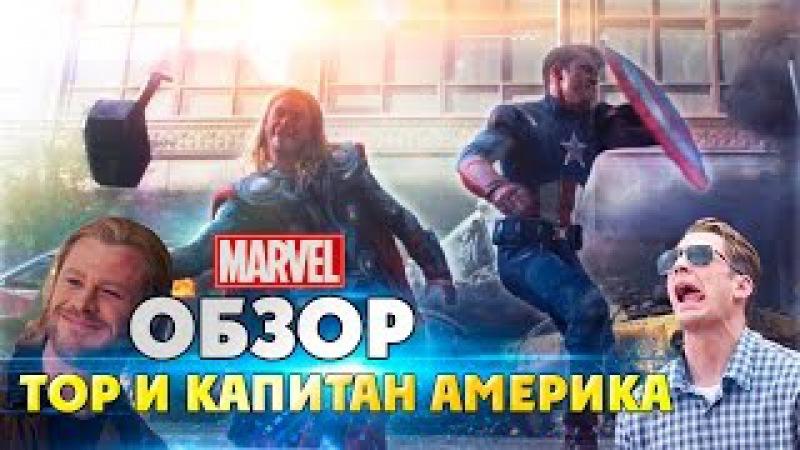 Marvel-обзор. Часть 4. Тор и Капитан Америка Первый мститель