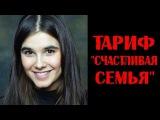 """Тариф """"Счастливая семья"""" (2013) Мелодрама фильм кино"""