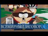 South Park The Fracture But Whole  Всемирный заговор RU