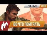 Во что поиграть на этой неделе — 7 октября (Mafia 3, Mortal Kombat XL, Aragami)