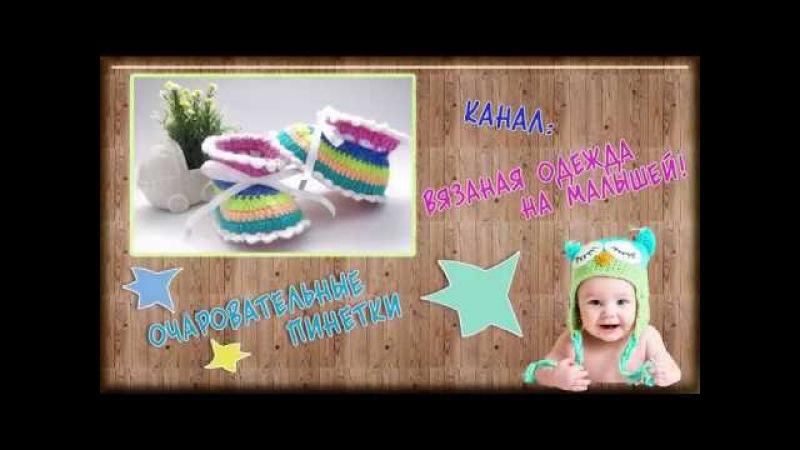 👣Новинка! Пинетки крючком на малыша! Однотонные. Crochet booties for baby!©