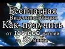 Бесплатная видео инструкция, Как за 30 минут получить от 100 000 рублей