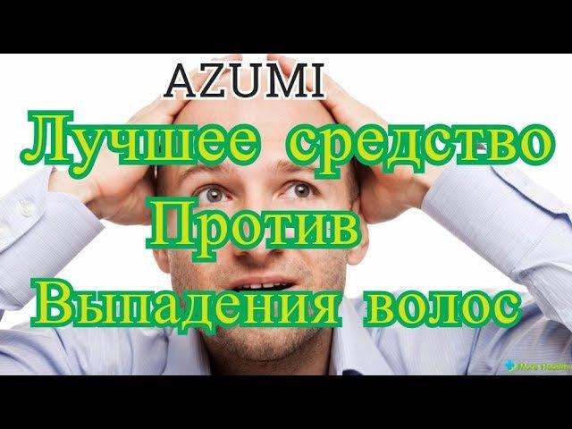 Маска AZUMI лучшее средство против выпадения волос, отзывы экспертов