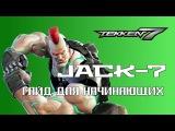 Tekken 7: Джек