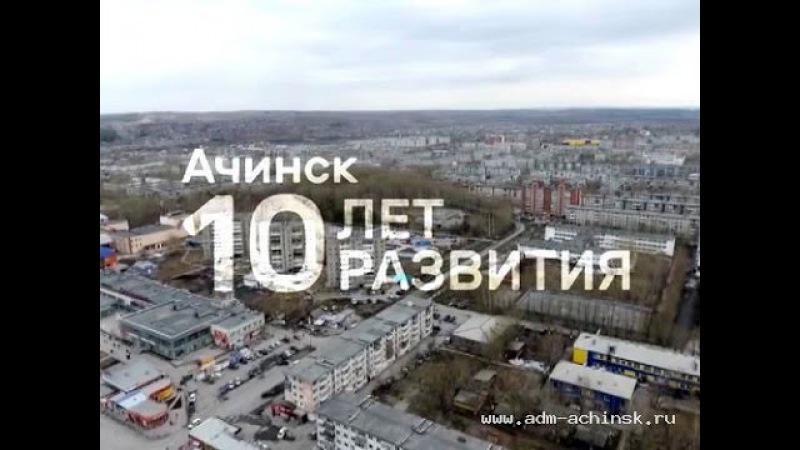 «Ачинск. 10 лет развития»