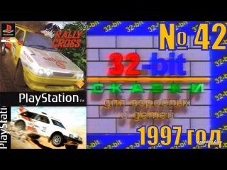 32-bit Сказки № 42 - Rally Cross (ТК