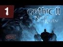 🔴 ГОТИКА 2 ЛЮБИМАЯ РПГ - СТРИМ по игре Gothic 2 1 🔴