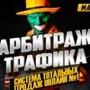 Арбитраж трафика/Таргет/СММ/arbitrajniki.ru