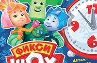 """Новогоднее ФИКСИ-ШОУ - """"РАЗБУДИ ДЕДА МОРОЗА!"""""""