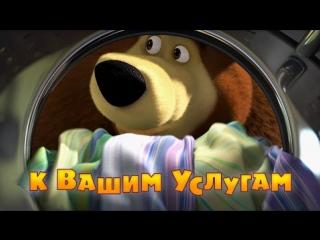 Маша и  Медведь - Серия 60 -  К вашим услугам!