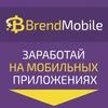 Надежные инвестиции BrendMobile