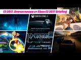 E3 2017. Впечатления от Xbox E3 2017 Briefing