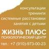 "Центр ""Жизнь плюс"" и Студия ""Солнышко"""