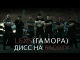 Lexs (ГАМОРА) - Дисс на Басоту (Премьера 17.08.2017) Лекс