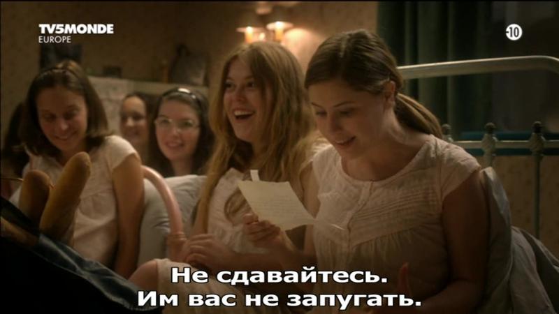 Девчонки из Плесси Elles... Les filles du Plessis(2015) рус.суб.