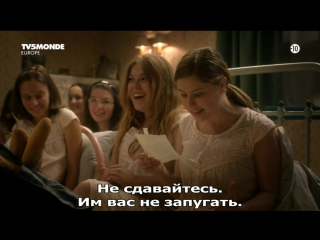 Девчонки из плесси / elles... les filles du plessis(2015) рус.суб.