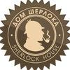 Дом Шерлока в Москве
