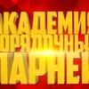 АКАДЕМИЯ ПОРЯДОЧНЫХ ПАРНЕЙ channel