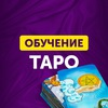 ТАРО | Обучение Таро | Консультации