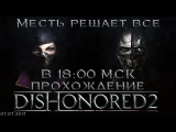 Раковальня с Ребулкингом №6 || Dishonored 2