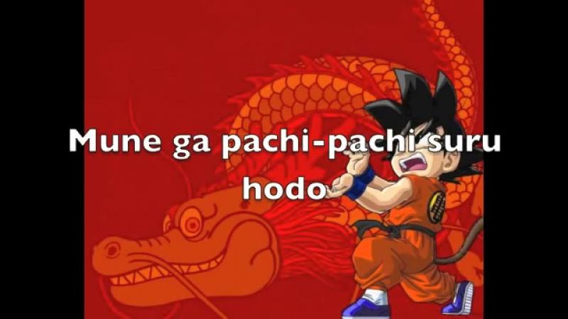 Dragon Ball Z-Cha-la Head Cha-la Karaoke OP1