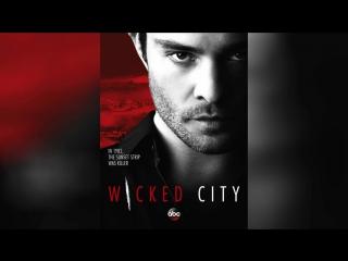 Злой город (2015) | Wicked City