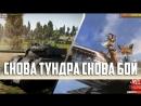 СНОВА ТУНДРА СНОВА БОЙ (WAR THUNDER, 1080P, 60FPS)