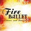 Школа танцев. Школа шпагата. Фитнес Fire ballet