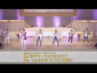 【マジきゅんっ!ルネッサンス】「Magic-kyun!1st Live星ノ森サマーフェスタ2017」PV【ArtiSTARs】