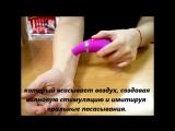Секс-игрушка двусторонняя -вибратор для G точки и клиторальный стимулятор. Romance Pecker MC22 ВАКУУМНЫЙ СТИМУЛЯТОР