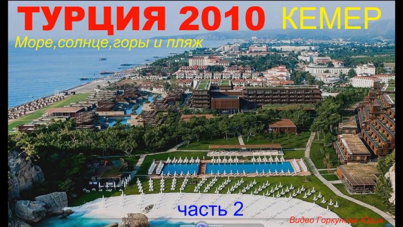 ТУРЦИЯ 2010,СРЕДИЗЕМНОЕ МОРЕ,КЕМЕР, часть 2. муз.Серебр.дождь