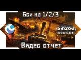 VIDEO HD ОТЧЁТ : Бои на 1.2.3 Ведущий Николай 9.03.17г