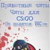 Приватный чит для CS:GO / WHGO / PRIMEX