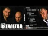 Группа Пятилетка Пятилетка 2004