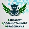 Факультет дополнительного образования МЭБИК