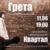 11 июня - концерт Греты в Ульяновске!