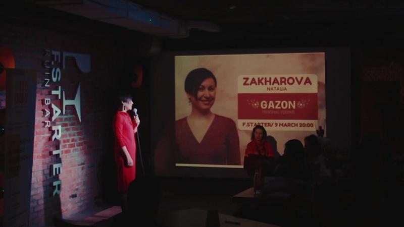 Наталья Захарова на полезном проекте GAZON 09 03