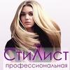 СТИЛИСТ - Профессиональная Косметика для Волос