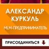 Территория Роста | Бизнес-блог Александр Куркуль