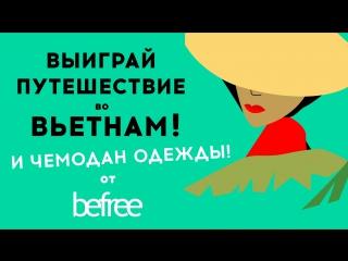 Выиграй путешествие во Вьетнам от befree и Питертур!