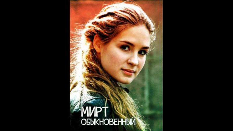 Мирт обыкновенный 1-4 серия (2013)