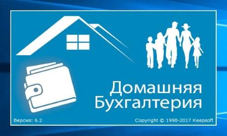 Обзор программы «Домашняя бухгалтерия». Незаменимый помощник для веден