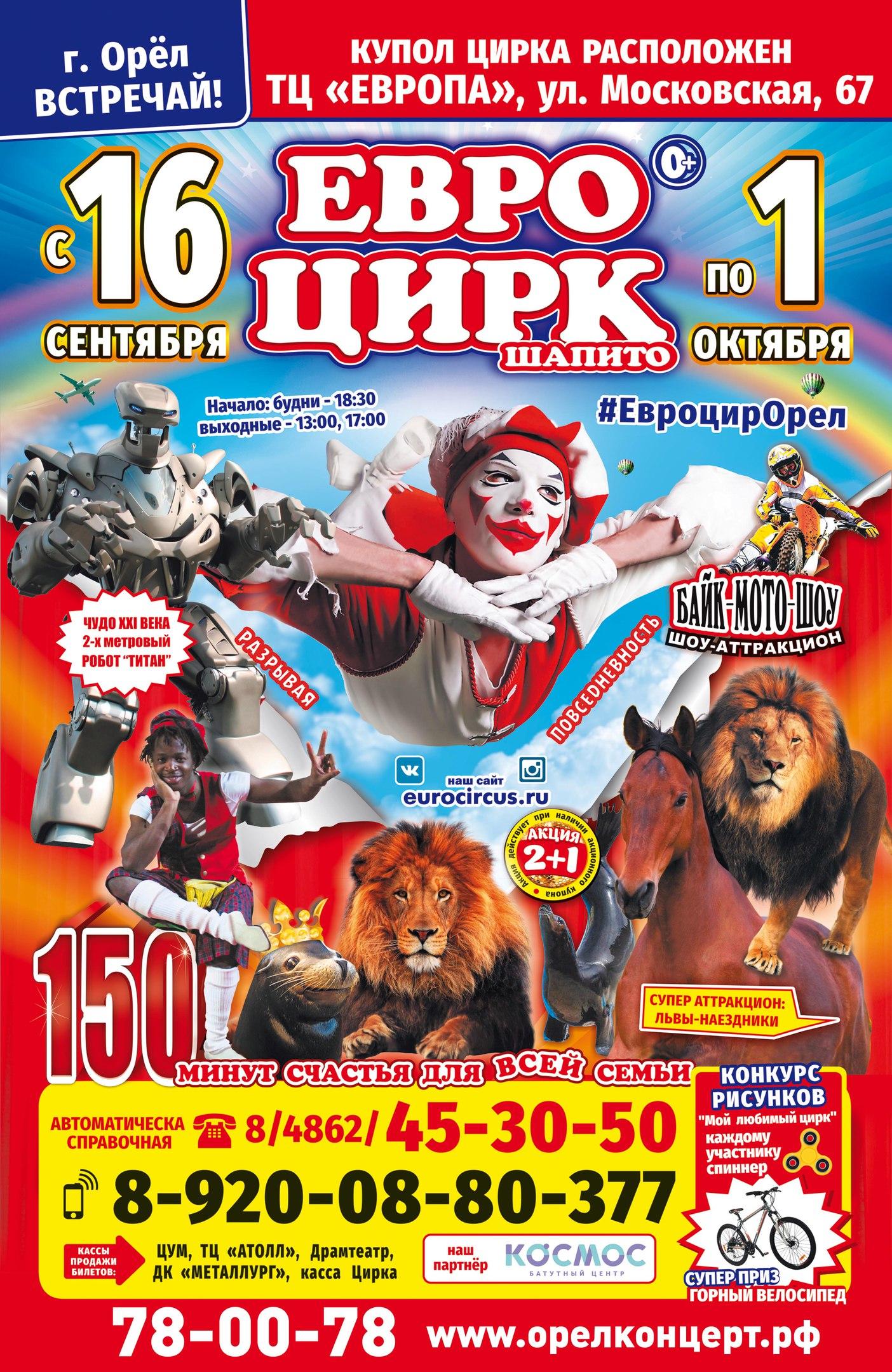 Евро Цирк Шапито