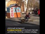 Песни украинской рок-группы