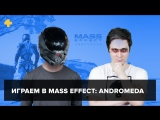 Фогеймер-стрим. Артем Комолятов и Дмитрий Злотницкий играют в Mass Effect: Andromeda