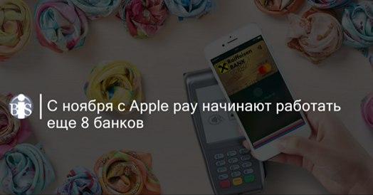 + 8 В ПОЛЬЗУ APPLE PAY С ноября еще 8 банков начинают работать с #App