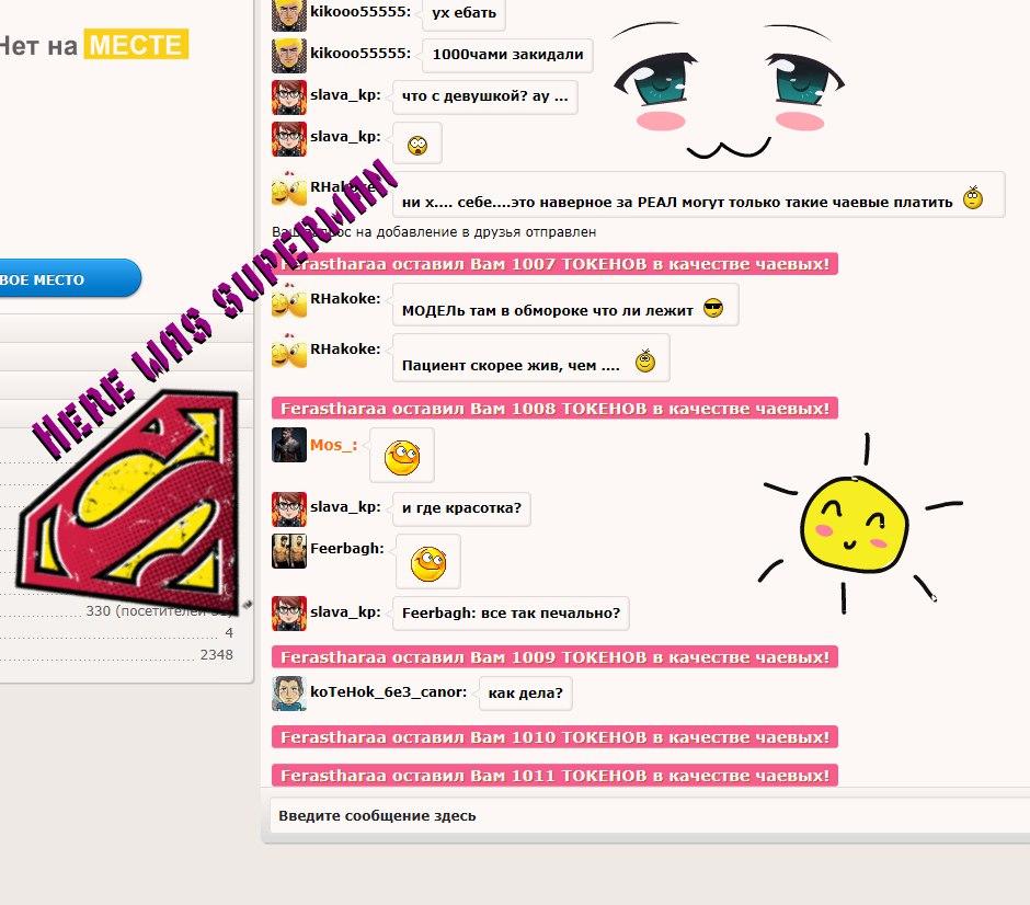Sexystream18 My superman! custom pic 2