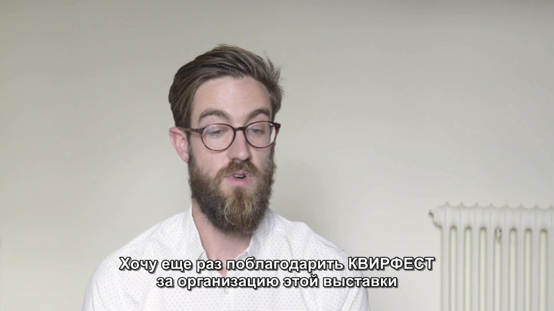 [2017] Вильям Лонсбери о проекте Где любовь вне закона
