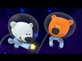 Ми-ми-мишки - Ми-ми-мишки. Путешествие к звездам. Мультик для детей про мишек по имени Кеша и Белая